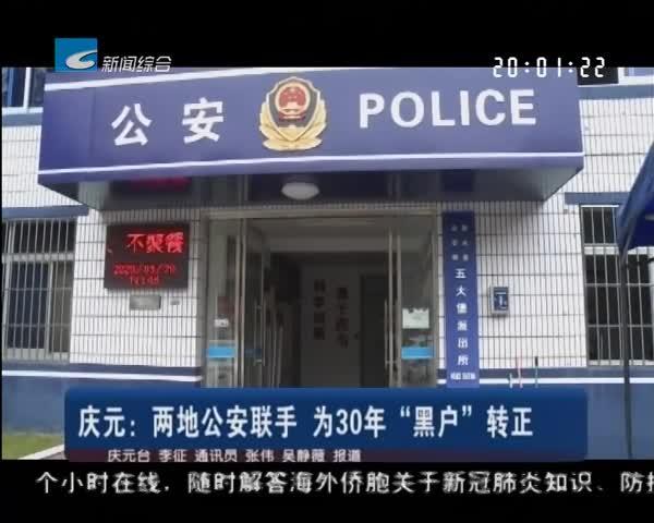 """庆元:两地公安联手 为30年""""黑户""""转正"""