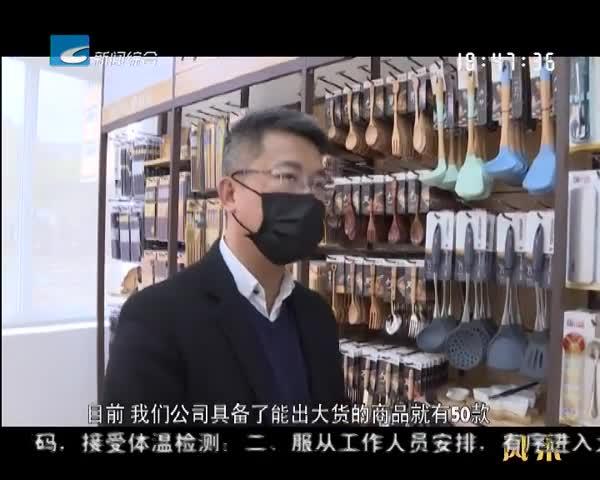 【风采】化危为机 中国公筷庆元造