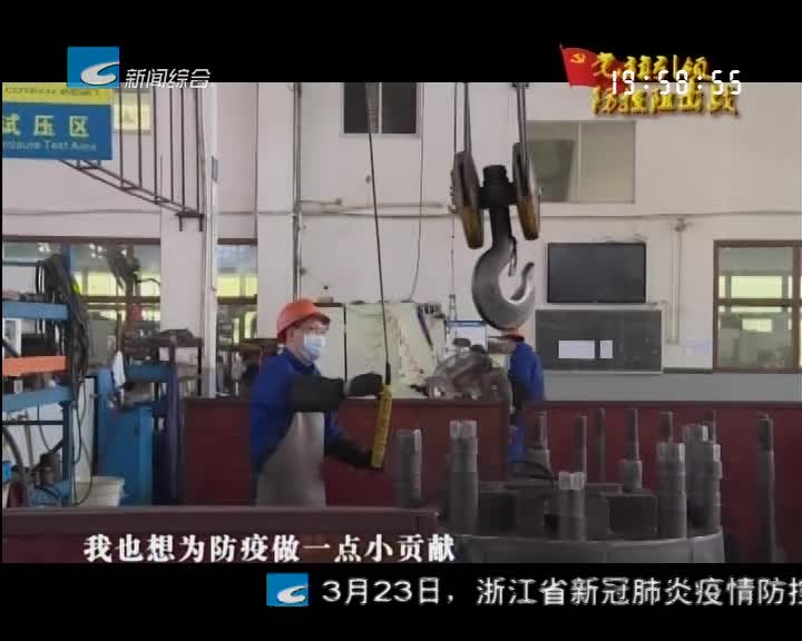 党旗引领防控阻击战: 叶子文:让党的旗帜在非公企业高高飘扬