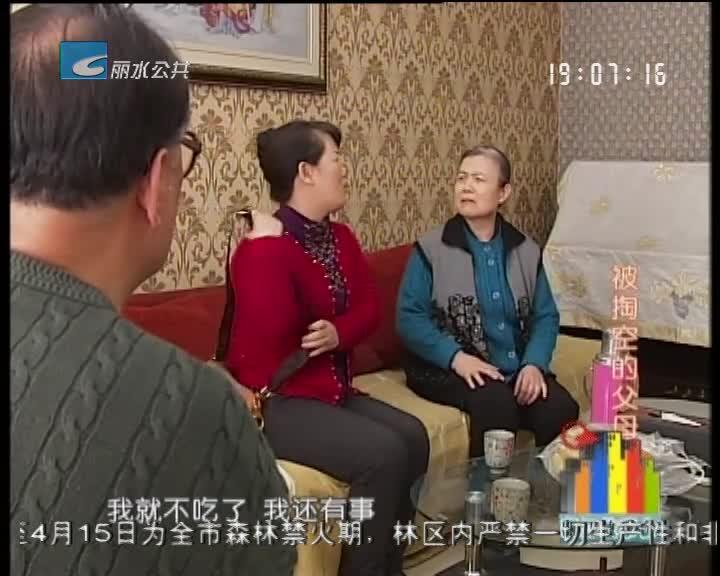 【瓯江故事会】被掏空的父母