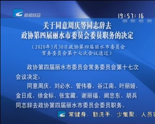 关于同意周庆等同志辞去  政协第四届丽水市委员会委员职务的决定