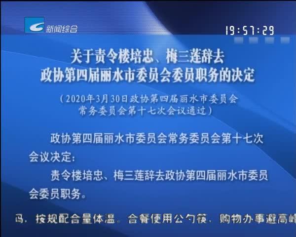 关于责令楼培忠、梅三莲辞去  政协第四届丽水市委员会委员职务的决定