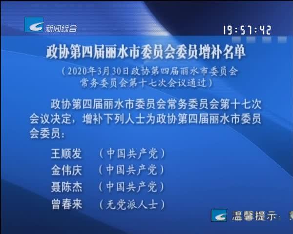 政协第四届丽水市委员会委员增补名单