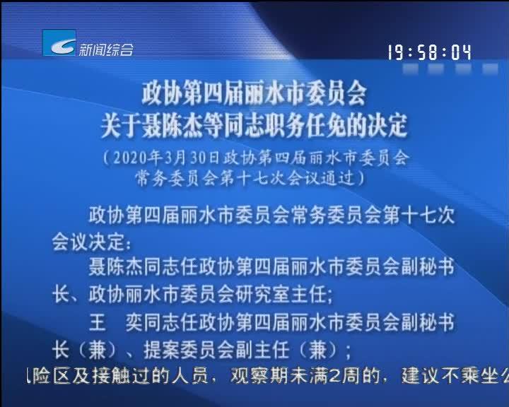 政协第四届丽水市委员会  关于聂陈杰等同志职务任免的决定