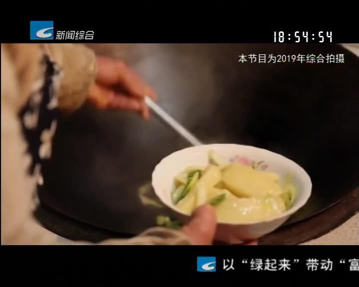 【寻味】丽水·百县千碗 庆元篇:食在菇城(下)