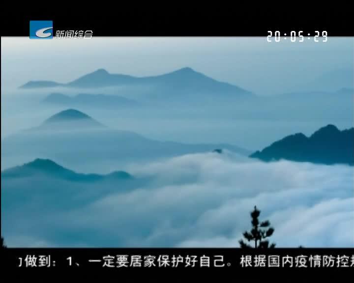 """创建百山祖国家公园:政策解读:国家公园""""知多少""""?"""