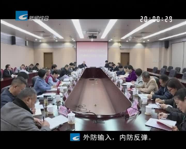 市委市政府农业和农村工作领导小组第一次会议召开