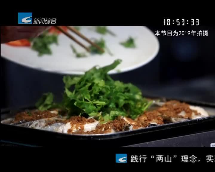 """【寻味】养生莲都 品味不一样的""""养生宴"""""""