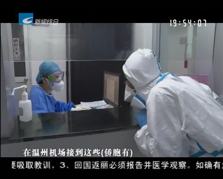 """众志成城 共克时艰:温州机场服务组: 齐心战""""疫"""" 精准防控护平安"""