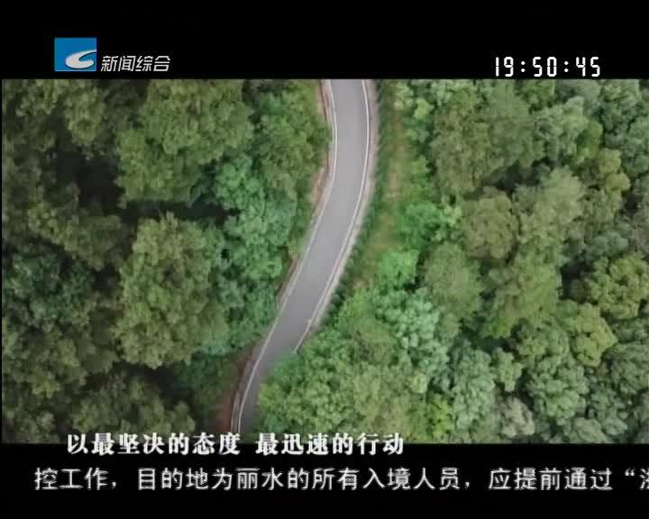 创建百山祖国家公园:龙泉市委副书记、市长吴松平:争分夺秒抢进度 全面加快项目建设