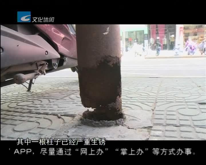 公交亭柱子破损严重 市民希望尽快消除隐患