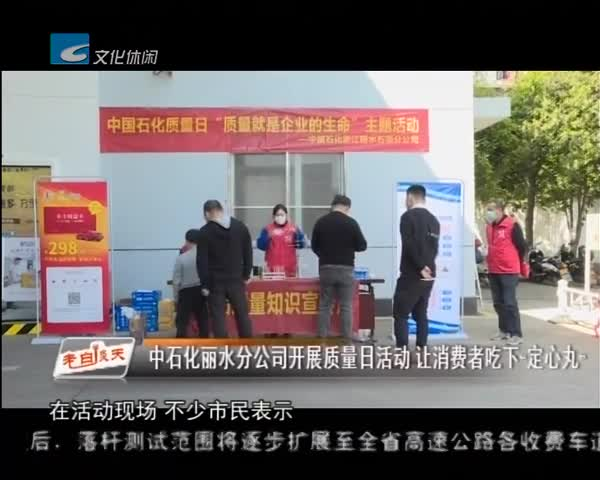 """中石化丽水分公司开展质量日活动 让消费者吃下""""定心丸"""""""