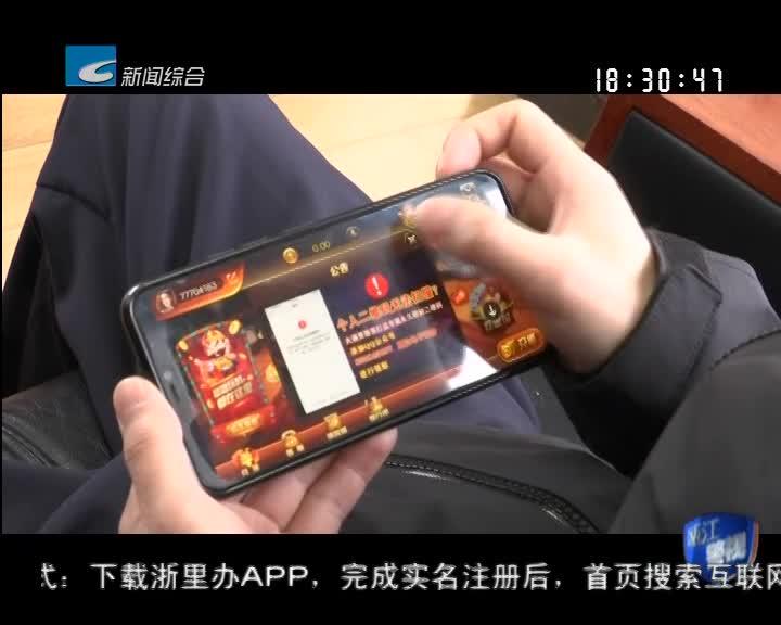 【瓯江警视】一个二维码牵出的十亿元大案