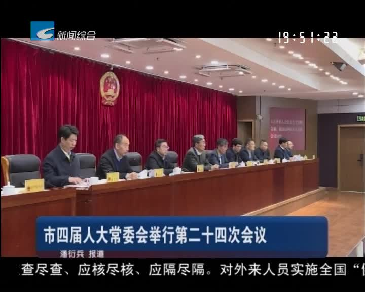 市四届人大常委会举行第二十四次会议