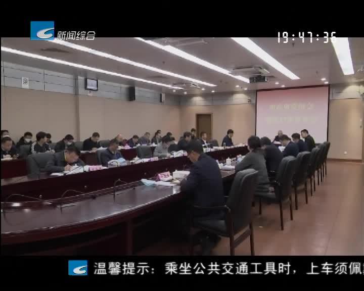 市政府召开党组会议暨第57次常务会议