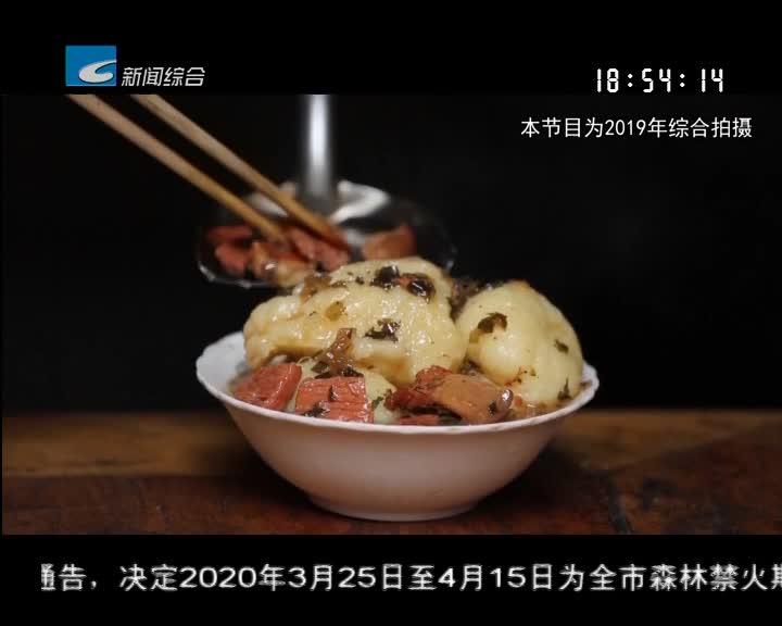 【寻味】丽水·百县千碗庆元篇 食在菇城(下)
