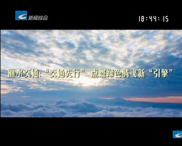 """【风采】丽水交通:""""交通先行""""点燃绿色腾飞新""""引擎"""""""