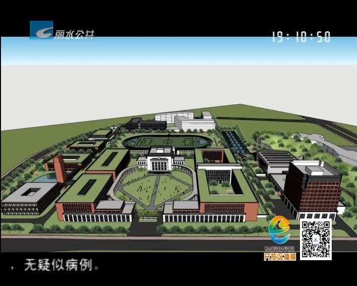 开发区将新建一所高等院校——丽水技师学院