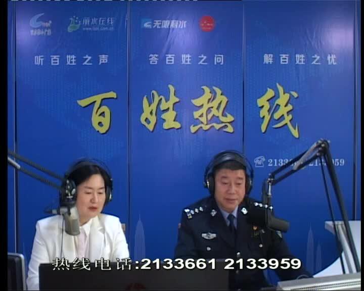 丽水市公安局副局长、交警支队长 颜华荣