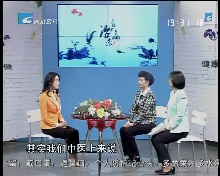 """【养生谈】谨防盆腔炎性疾病""""卷土重来"""""""