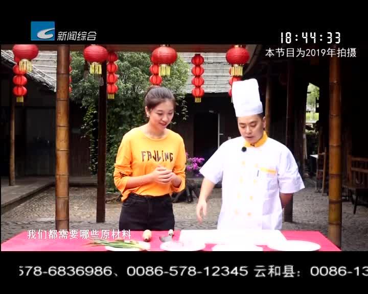 【寻味】丽水·百县千碗 缙云篇:走街串巷的街头美食(中)