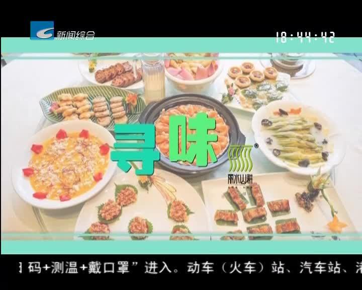 【寻味】丽水·百县千碗系列