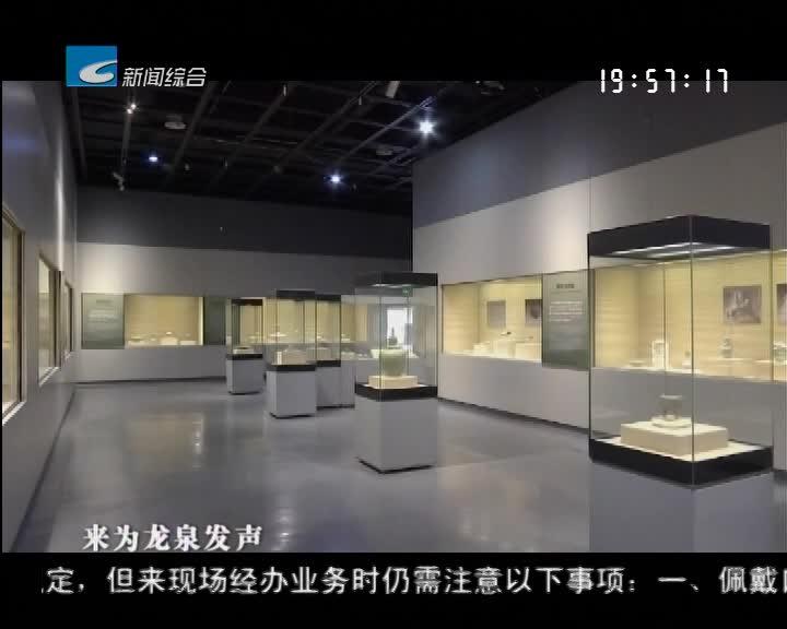 """""""口袋里的博物馆"""" 龙泉市博物馆寻求多元化展示方式"""