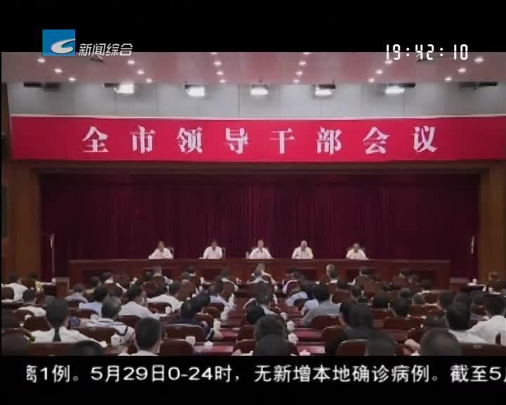 市委召开领导干部会议传达贯彻全国两会精神