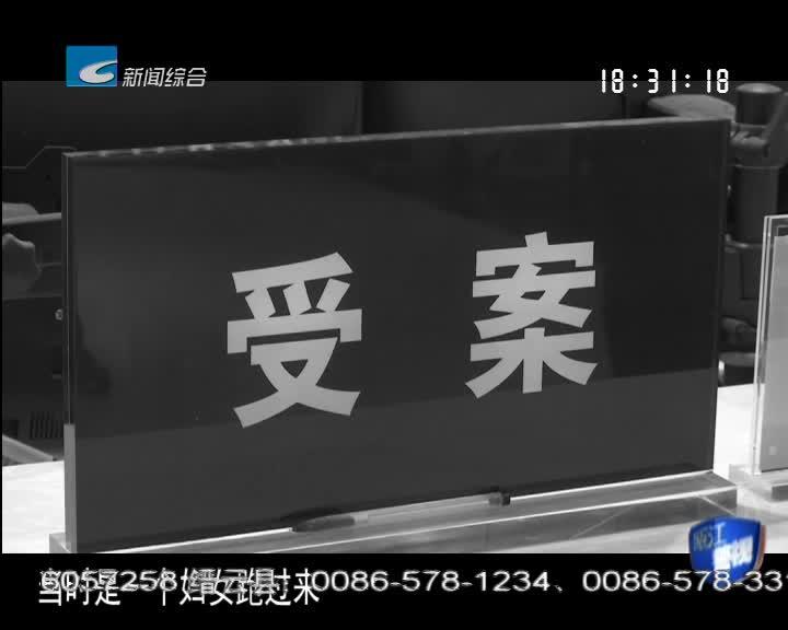 【瓯江警视】追凶二十三年