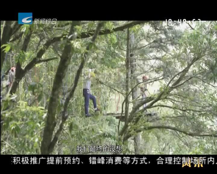 【风采】遂昌:乡村振兴路上  多举措激活美丽经济