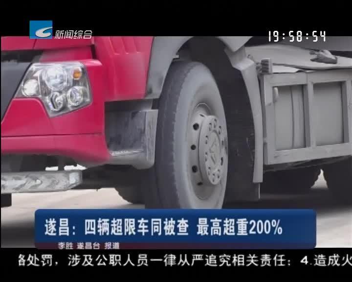 遂昌:四辆超限车同被查 最高超重200%