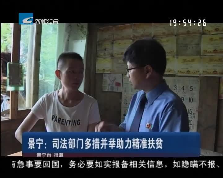 景宁:司法部门多措并举助力精准扶贫