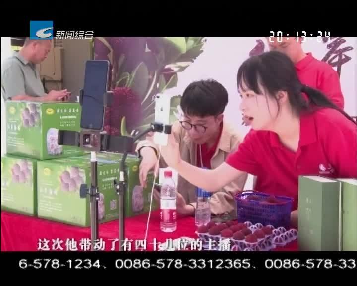 缙云:直播带货卖杨梅 助农增收销路畅