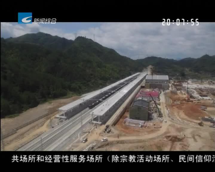 走进衢宁铁路:衢宁铁路丽水段建设已完成90.5%的工程量