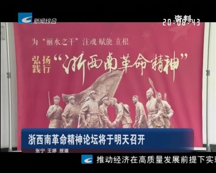 浙西南革命精神论坛将于明天召开