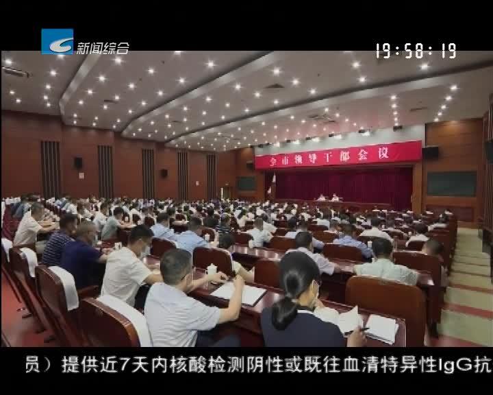 市委召开领导干部会议传达贯彻省委全会精神