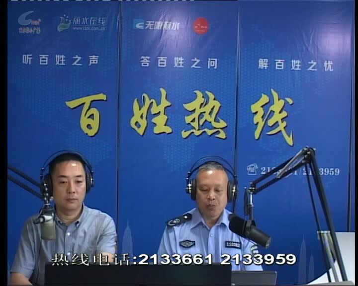丽水市生态环境局青田分局党组成员、副局长 王锡存