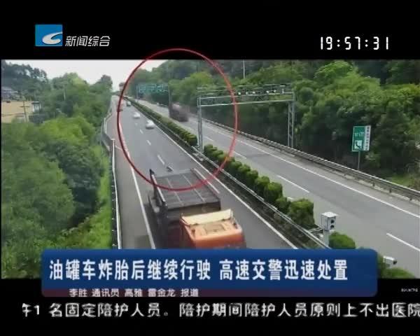 油罐车炸胎后继续行驶 高速交警迅速处置