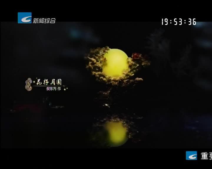 浙江文化金名片首部作品《青田石雕》上映