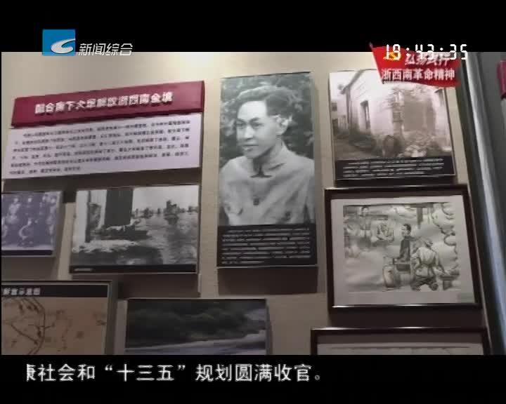 弘扬践行浙西南革命精神:粟志军:做好'红绿'融合文章 凝聚起新时代发展的磅礴力量
