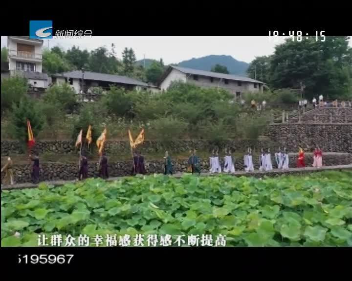 百山祖国家公园:游长寿村享长寿福 百山祖国家公园—2020年仙仁长寿节举行