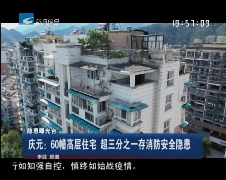 隐患曝光台:庆元:60幢高层住宅 超三分之一存消防安全隐患