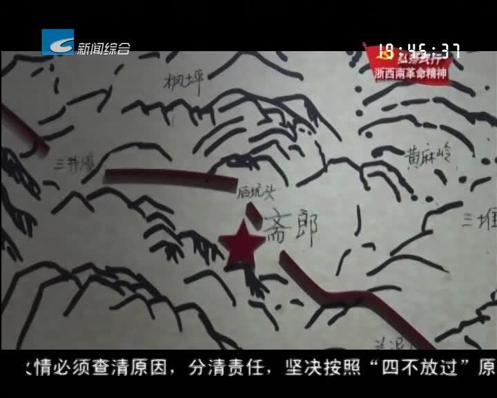 弘扬践行浙西南革命精神:庆元斋郎:红色旅游+绿色农业 激发老区新动力