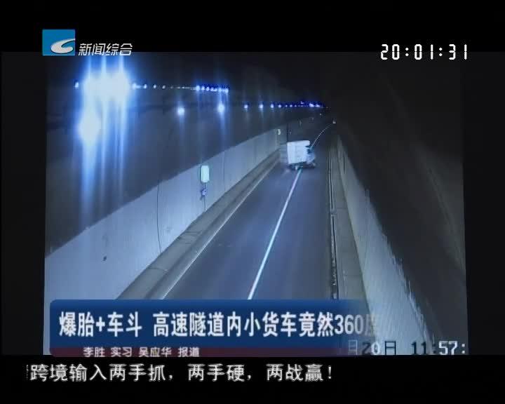 爆胎+车斗 高速隧道内小货车竟然360度大反转