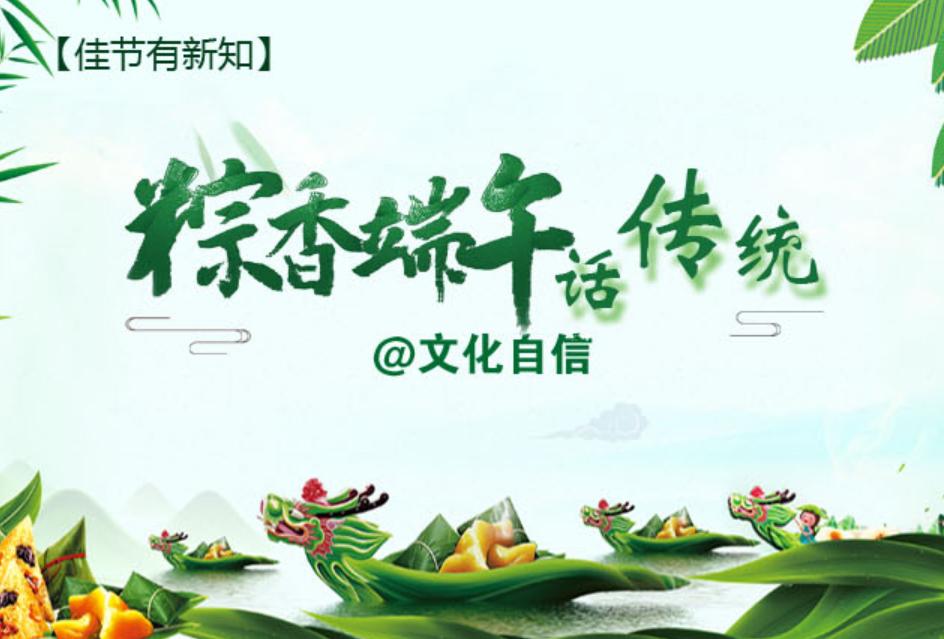 【佳节有新知|图解】粽香端午话传统@文化自信