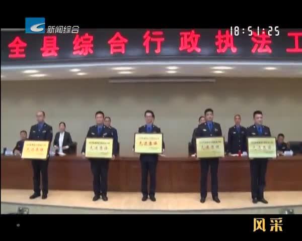 【风采】荣誉的背后——来自庆元综合行政执法局的故事
