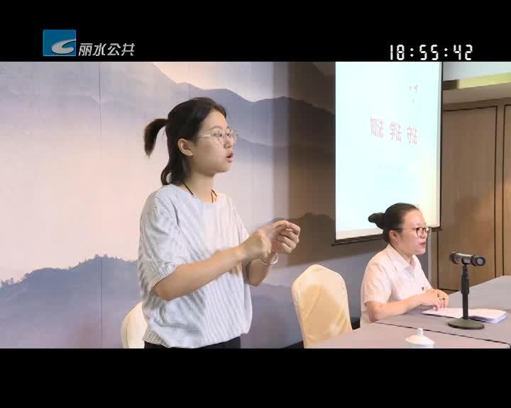 市、区聋人协会举行法治教育活动