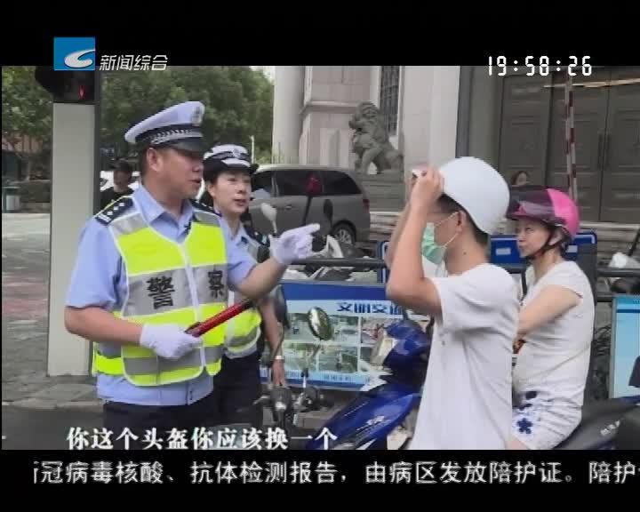 常创文明城:交警全员出动 普及省电动车新规