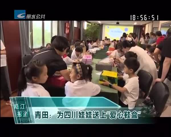 """青田:为四川娃娃送上""""爱心鞋盒"""""""