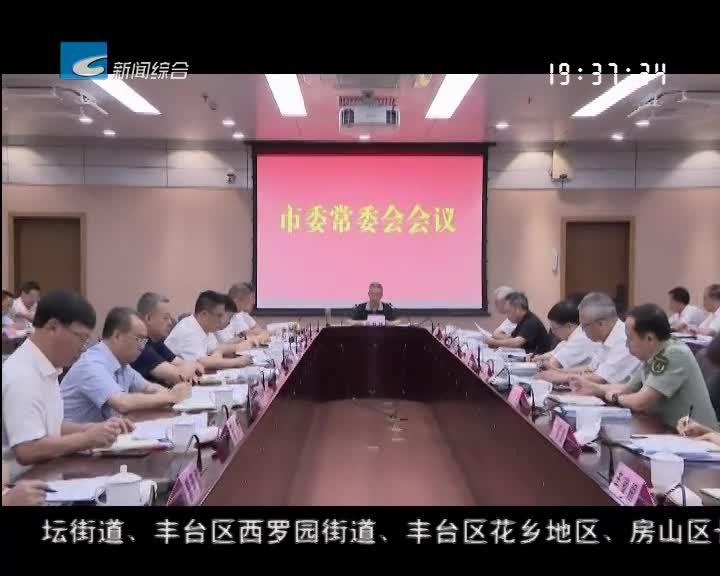 市委常委会召开会议传达学习袁家军在丽调研重要讲话精神